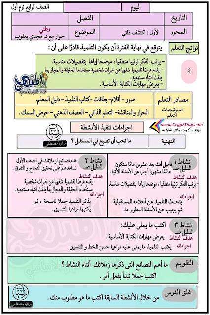 تحضير الدرس الرابع عربي رابعة ابتدائي 2022 الترم الاول
