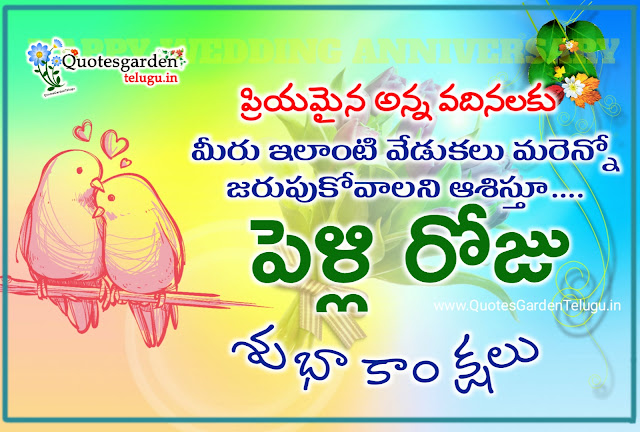 Best-marriage-day-greetings-wishes-images-in-Telugu-free-download