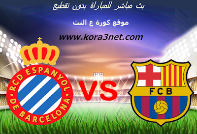 موعد مباراة برشلونة واسبانيول اليوم 4-1-2020 الدورى الاسبانى