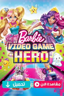 مشاهدة وتحميل فيلم باربي بطلة العاب الفيديو Barbie Video Game Hero 2017 مترجم
