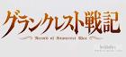 Starry Lyrics (Grancrest Senki Opening) - Mashiro Ayano