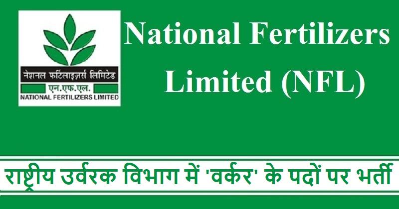 National Fertilizers Recruitment 2019