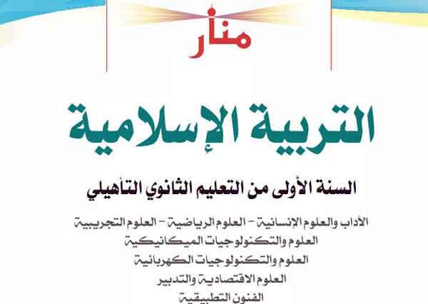 الأولى باكالوريا:كتاب منار التربية الإسلامية  المنهاج الجديد
