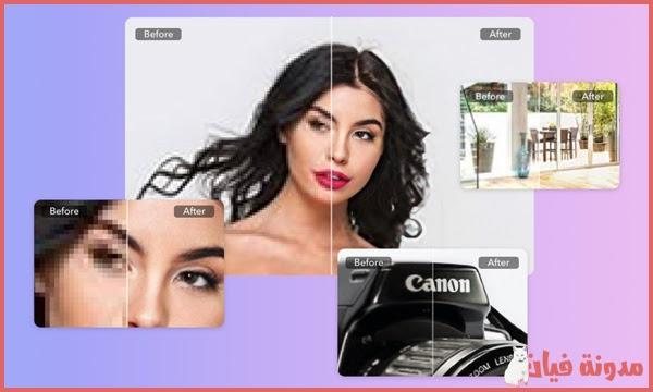 موقع لتحسين جودة الصور مجاناً بواسطة الذكاء الاصطناعي