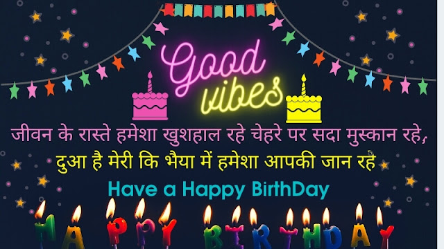 Happy birthday message in hindi for Bhabhiji
