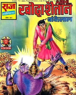 Khoda Shaitan_Bankelal Comedy Comics In Hindi  in pdf
