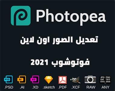 طريقة تعديل الصور اون لاين فوتوشوب 2021 ( بديل الفوتوشوب photopea )