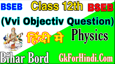class 12th physics vvi objective question answer in hindi PDF