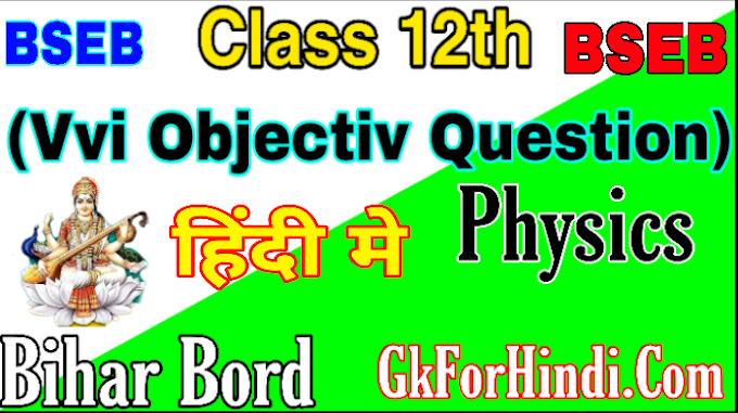 class 12th physics objective question answer in hindi
