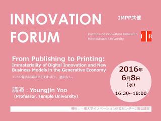 【イノベーションフォーラム】2016.6.8 Youngjin Yoo