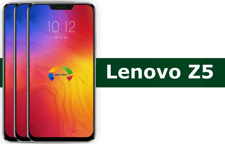 سعر ومواصفات موبايل لينوفو زد 5 - Lenovo Z5 2018