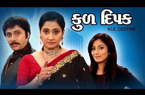 Kul Deepak Family Gujarati Natak