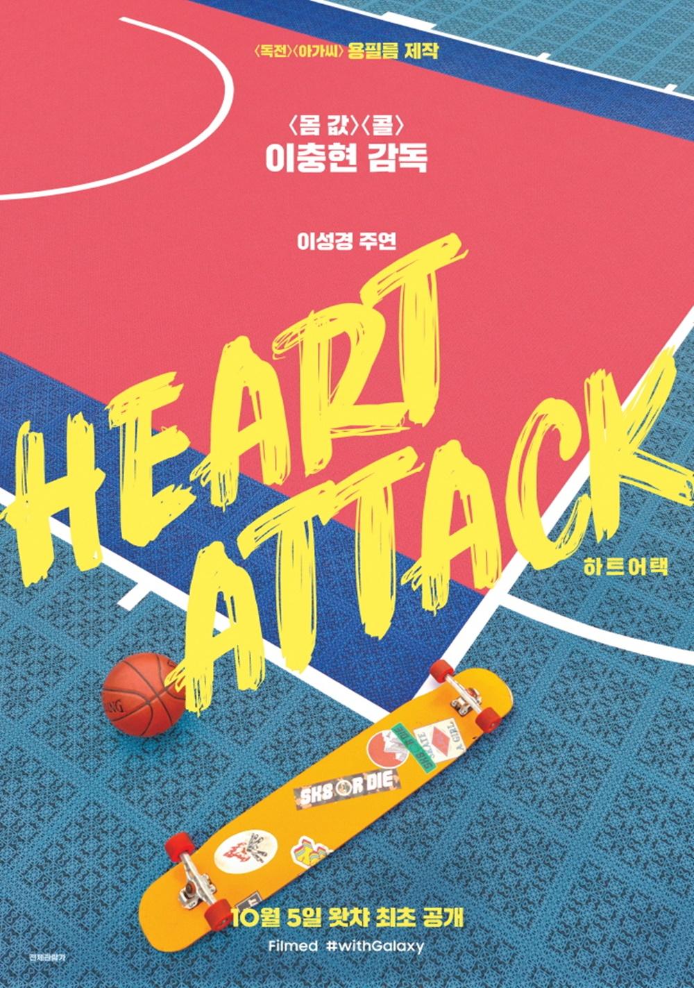 '갤럭시 S20 울트라' 촬영 단편영화 '하트 어택' 온라인 개봉