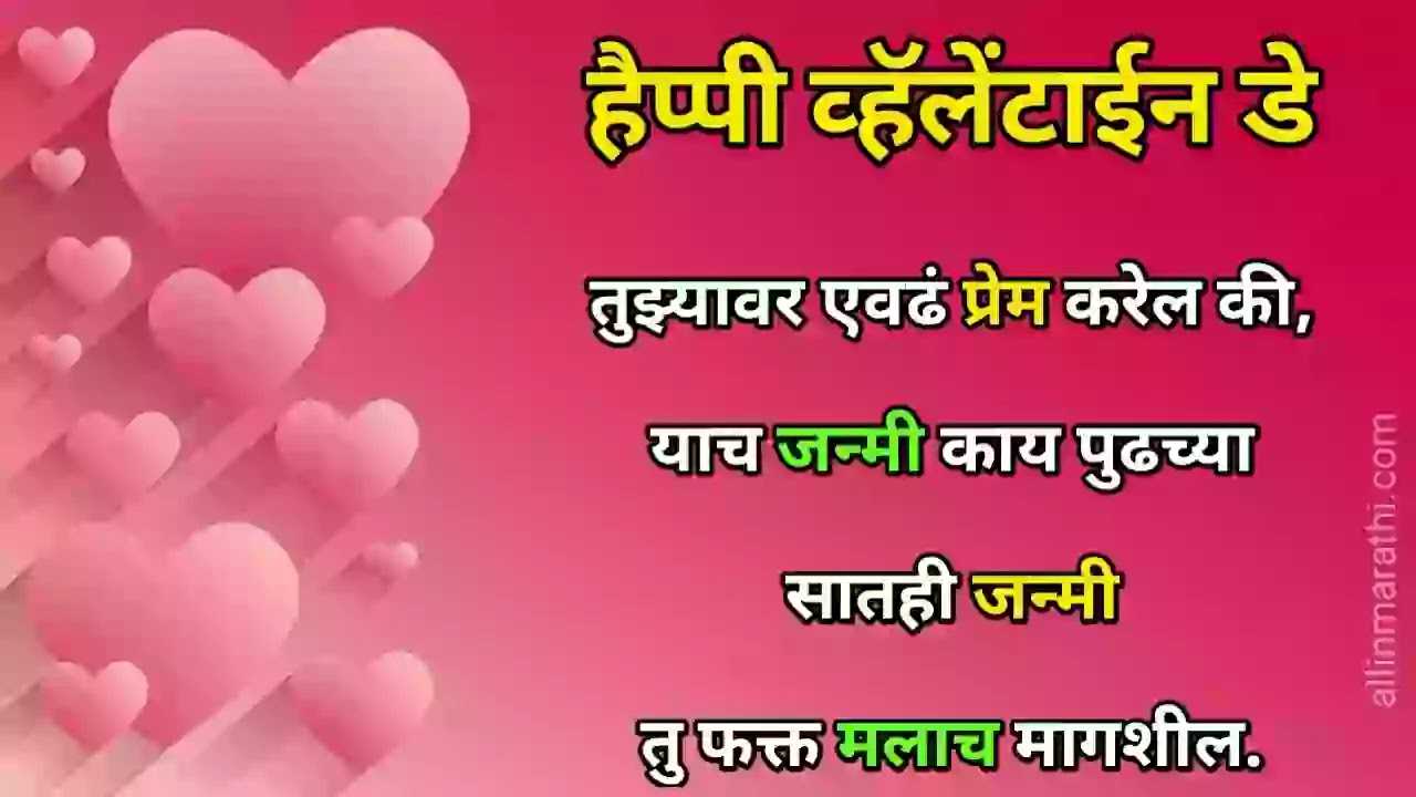 Valentine day images marathi
