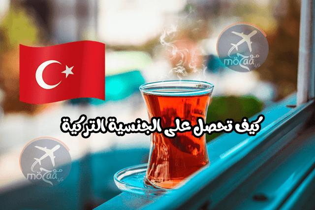كيف تحصل على الأقامة و الجنسية في تركيا