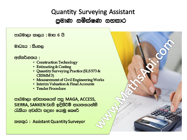 assistant quantity surverying,aqs