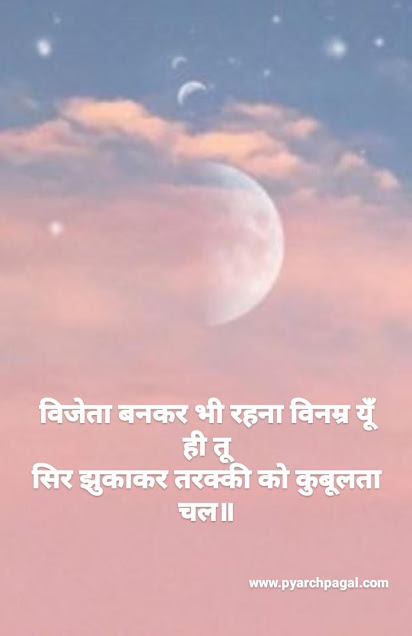 thought of the day with meaning in hindi