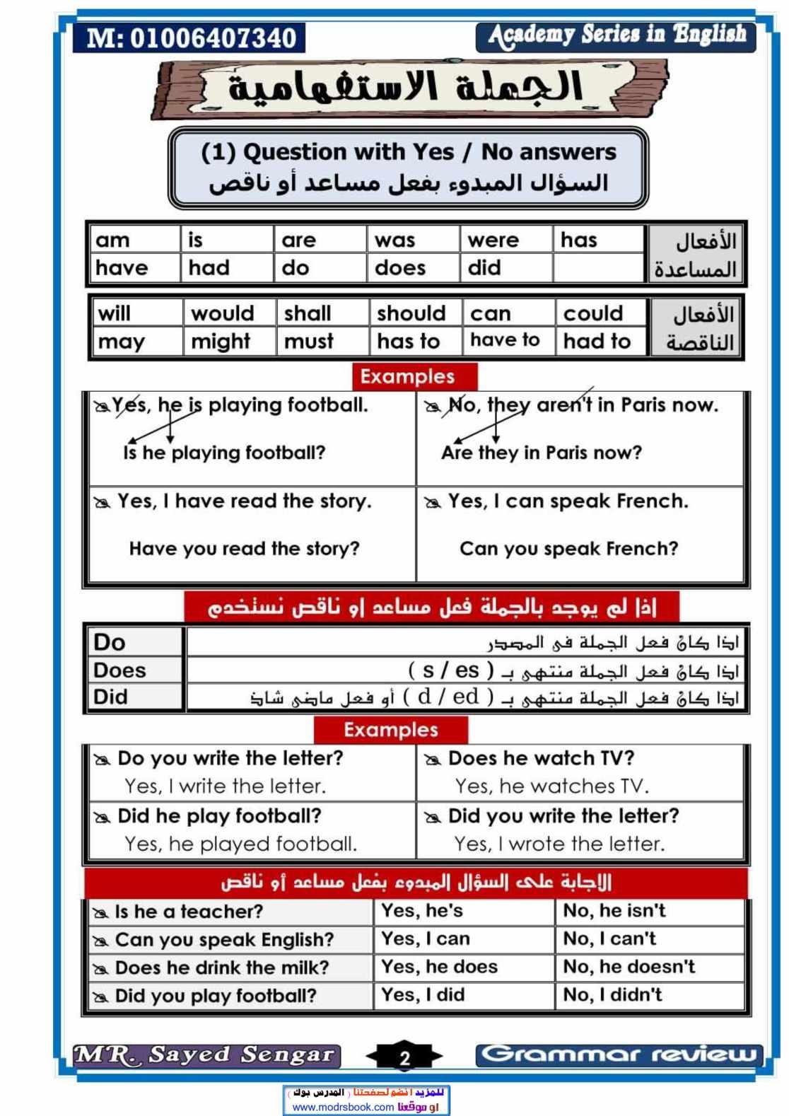 كتاب المرجع الكامل في قواعد اللغة الانجليزية pdf