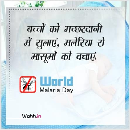 World Malaria Day Messages  Hindi  Posters