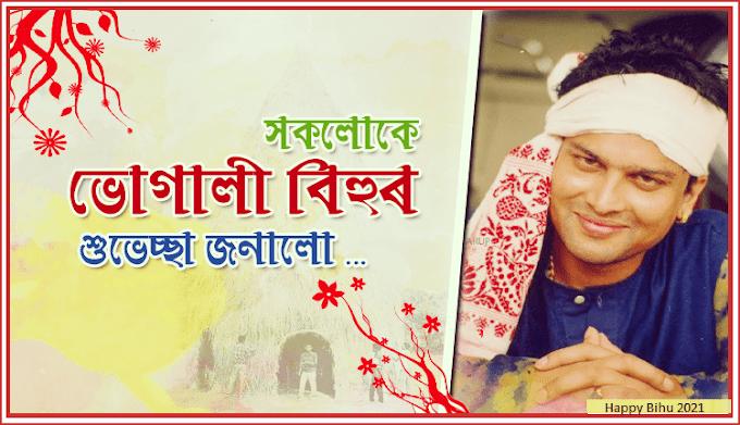 Magh Bihu (Bhogali Bihu) Festival Wishes images, messages, Photos, Meji-2021