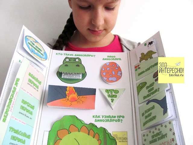 Лэпбук Динозавры своими руками