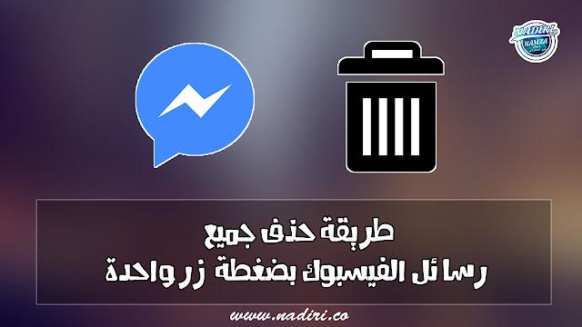 طريقة حذف جميع رسائل الفيسبوك بضغطة  زر واحدة