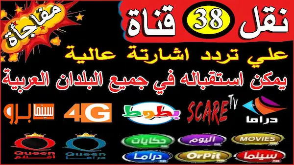 التردد الجديد لـ 38 قناة افلام ومسلسلات تردد دراما الوان  تردد سكار رعب علي نايل سات