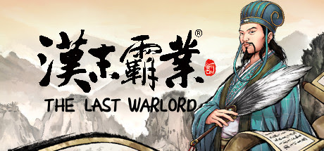 three-kingdoms-the-last-warlord-pc-cover