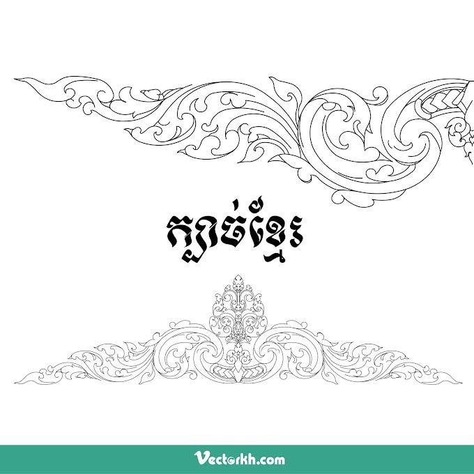 KHMER Heart free Vector (khmer ornament)
