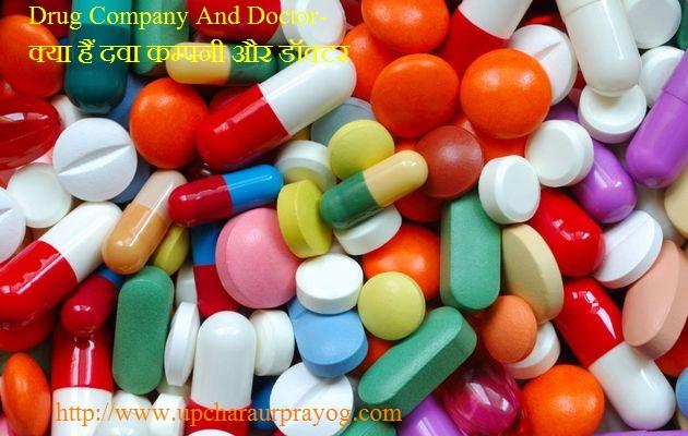 क्या है सच्चाई दवा कम्पनी और डॉक्टर के बीच