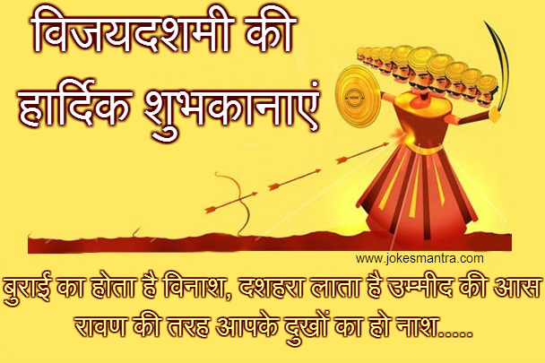 Happy Dussehra Quotes - Wishes,SMS in Hindi