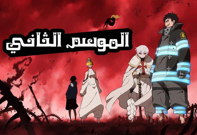 Enen no Shouboutai الموسم الثاني