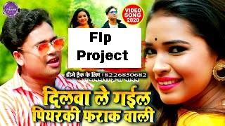Dilwa Le Gail Bhojpuri Flp Project Free Download