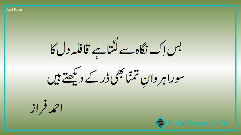 Ahmad Faraz Poetry Beautiful Lines Bas Ek Niggah mie - popular sher image by faraz