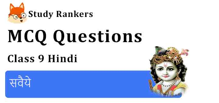 MCQ Questions for Class 9 Hindi Chapter 11 सवैये क्षितिज