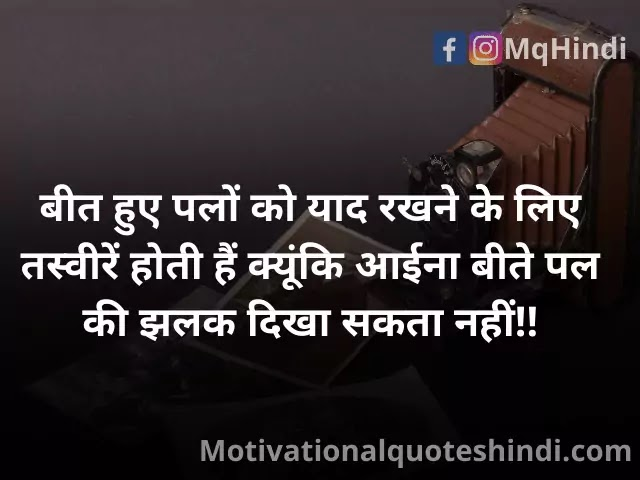 Past Quotes In Hindi