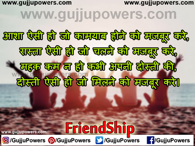 hindi shayari for best friend birthday