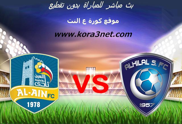 موعد مباراة الهلال والعين بث مباشر بتاريخ 17-10-2020 الدوري السعودي