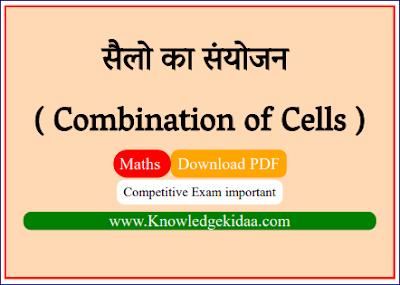 सैलो का संयोजन ( Combination of Cells )