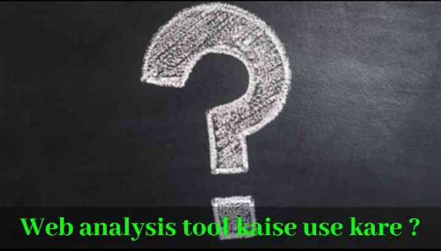 Web analyzer ko kaise use kiya jaata, web analyzer kya hota hai, web analyzer ko kaise use kiya jana chahiye