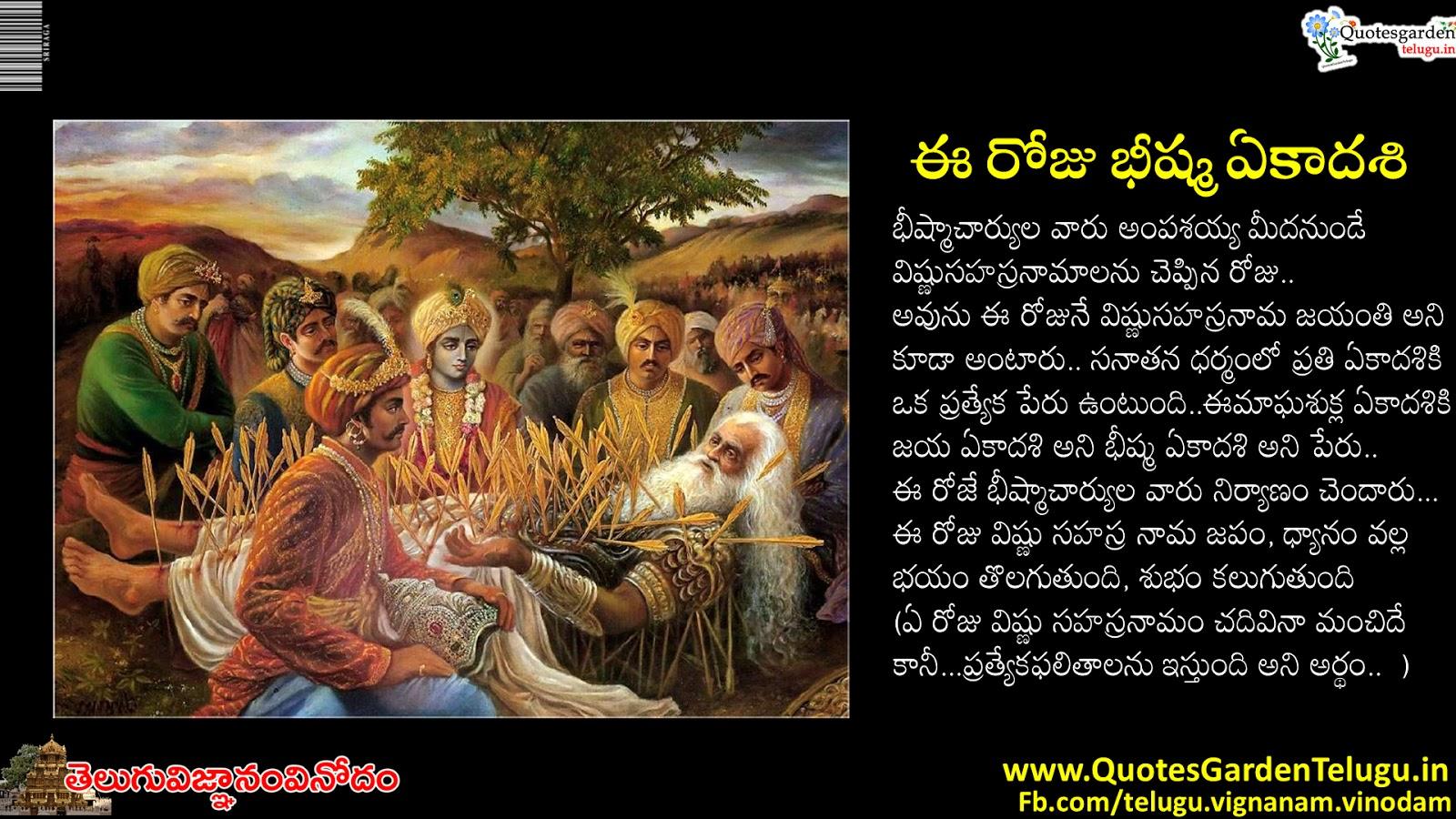 bheeshma-ekadashi-vishnu-sahasra-nama-jayanthi-information-in-telugu-quotes-greetings-messages