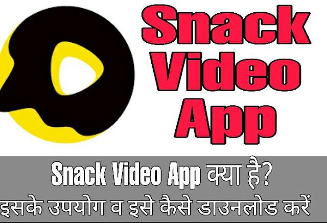 Snack video app क्या है इसे कैसे use करे