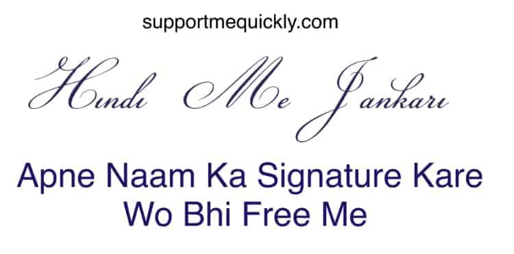 Apne Name Ka Signature Kaise Kaise Banaye Puri Jankari Step By Step