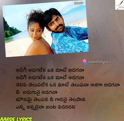 Devadasu, Aarde Lyrics Adigi Adagalekai Song Lyrics | Devadasu, aarde Lyrics, Adigi Adagalekai Lyrics, Adigi Adagalekai song Lyrics, Adigi Adagalekai Telugu Song Lyrics, Adigi Adagalekai Telugu Song Lyrics in  Devadasu, Adigi Adagalekai Telugu Song Telugu Lyrics in  Devadasu, Adigi Adagalekai Telugu Song Telugu Lyrics  Devadasu, Adigi Adagalekai Lyrics print, Adigi Adagalekai Movie Song Lyrics Translation, Adigi Adagalekai Lyrics Meanings, Adigi Adagalekai Telugu Adigi Adagalekai  Devadasu Audio Songs Listen Online,  Devadasu Adigi Adagalekai Lyrics,  Devadasu Adigi Adagalekai Telugu Song Lyrics,  Devadasu Adigi Adagalekai Telugu Songs Lyrics pdf,  Devadasu Adigi Adagalekai Lyrics print, Adigi Adagalekai Song Lyrics in Telugu from  Devadasu, Ram  Devadasu Movie Song Lyrics,  Devadasu Movie Adigi Adagalekai Song Lyrics, Adigi Adagalekai Song Lyrics English, Adigi Adagalekai Song Lyrics Translation, Adigi Adagalekai Song Lyrics Meanings, Adigi Adagalekai Song Lyrics Print, Adigi Adagalekai Song Lyrics pdf, Adigi Adagalekai Song Lyrics Download,  Devadasu Adigi Adagalekai Movie Song Lyrics Translation,  Devadasu Adigi Adagalekai Lyrics Meanings,  Devadasu Adigi Adagalekai Telugu  Devadasu Adigi Adagalekai  Devadasu Audio Songs Listen Online, Adigi Adagalekai Lyrics from  Devadasu movie, Adigi Adagalekai Lyrics from  Devadasu, Adigi Adagalekai Telugu Songs Lyrics, Adigi Adagalekai  Devadasu Movie Song Lyrics Telugu Translation, Adigi Adagalekai Lyrics Telugu Meanings print, Ram  Devadasu movie lyrics, Ram  Devadasu Movie Song Lyrics, Ram  Devadasu Movie Adigi Adagalekai Song lyrics, Ram  Devadasu Telugu Songs Lyrics, Ram  Devadasu Telugu Adigi Adagalekai Song lyrics download, Pdf, Print, Transalation, Meanings, Ram  Devadasu movie Adigi Adagalekai Song lyrics, Devadasu  aarde lyrics, Ram  Devadasu Movie Adigi Adagalekai Song Lyrics download,  Devadasu Movie Songs lyrics, Adigi Adagalekai aarde lyrics, audio songs, ,  Devadasu songs,  songs, Ram, jukebox,latest movie songs,love me again song lyrics in telugu from Devadasu, mp3 songs, Devadasu audio, Devadasu movie songs, Devadasu mp3 songs,Devadasu songs,Devadasu telugu movie full songs, new songs, Ram latest movie songs, Ram Devadasu songs, Ram new movie songs, , , Adigi Adagalekai Lyrics - Devadasu, Aarde Lyrics: Adigi Adagalekai Lyrics - Devadasu, Aarde Lyrics, A blog about Telugu lyrics, Telugu language had magical lyrics which makes you pleasant all the time, This blog provides you lyrics, Happy singing, Songs, lyrics, movies, albums, kannada, hindi, tamil, telugu, malayalam, tulu, meanings, latest, english, translation, rhymes, Hindi Tamil Telugu Kannada Malayalam And Other All Indian Languages Movie Song Lyrics With Meanings in English,