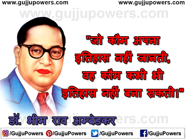 br ambedkar quotes on constitution