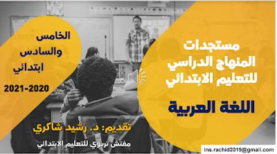 مادة اللغة العربية للمستويين الخامس والسادس 2020-2021، المنهاج المنقح،