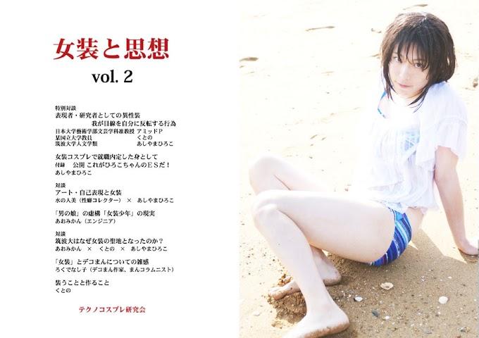 C85新刊『女装と思想』Vol.2詳細情報