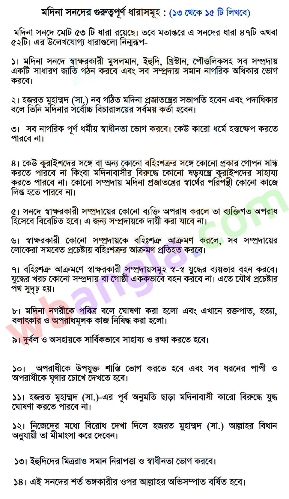 ssc dakhil islamic history3