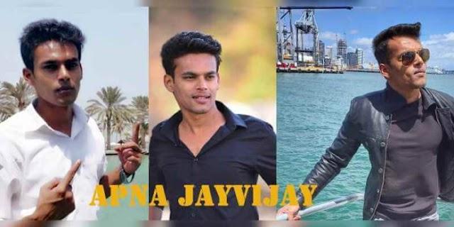 संघर्ष के बाद ही कामयाबी का मजा : जयविजय सचान Jai Vijay sachan