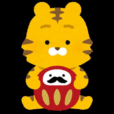 ダルマを抱えた虎のイラスト(寅年)